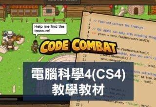 受保護的內容: CodeCombat 電腦科學4 (CS4) 教學教材 (講師培訓用)