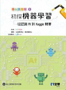 學AI真簡單(I)初探機器學習