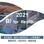 受保護的內容: AI醫療專題實作4日營 _ 台北場、新竹場