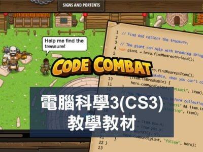 CodeCombat 電腦科學3 (CS3) 教學教材